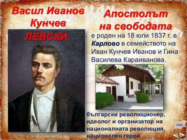 Като обикалял страната, той привличал в комитетите учители и свещеници, търговци и занаятчии.