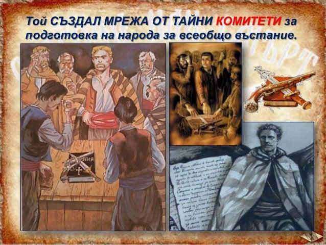 Левски НЕ разпалвал омраза към другите.  Той искал всички народи в Османската империя – българи, турци, евреи и други, да ...