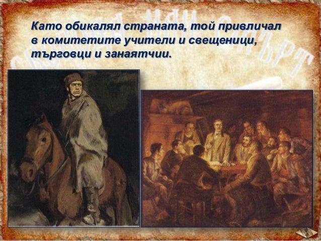 Народът разбирал идеите му и с обич го нарекъл АПОСТОЛА НА СВОБОДАТА.