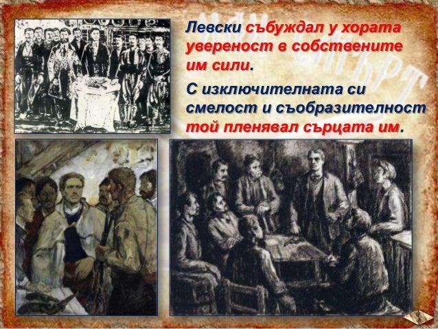 Залавянето на Левски при Къкринското ханче