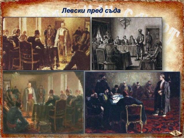 Христо Ботев  Роден е на 6 януари 1848 г. в град Калофер в семейството на учителя, книжовник и обществен деец, даскал Боть...