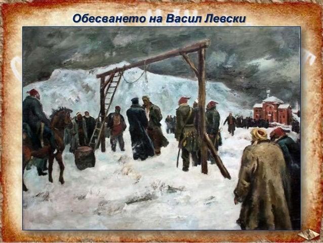 Христо Ботев призовавал българите незабавно с оръжие в ръка да извоюват свободата си. Той мечтаел за равенство между хорат...