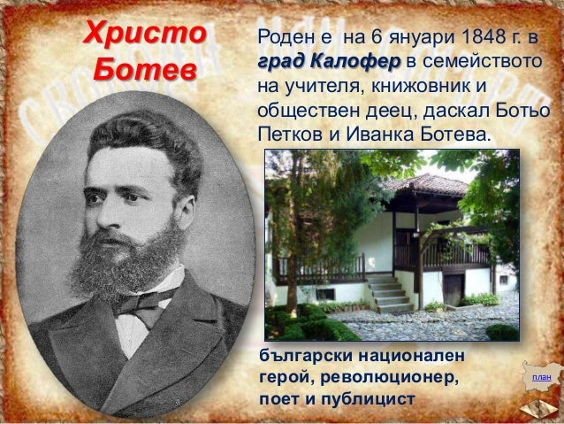 """От Гюргево се качва с част от четата си на кораба """"Радецки"""" и на 16 май заставят капитана да спре на българския бряг.  От ..."""