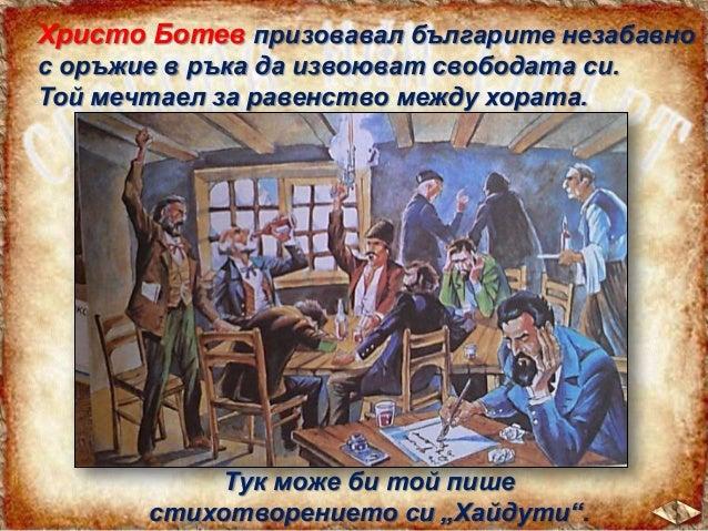 Георги Бенковски Гаврил Груев Хлътев е истинското име на Бенковски. Роден е в град Копривщица.  български национален герой...