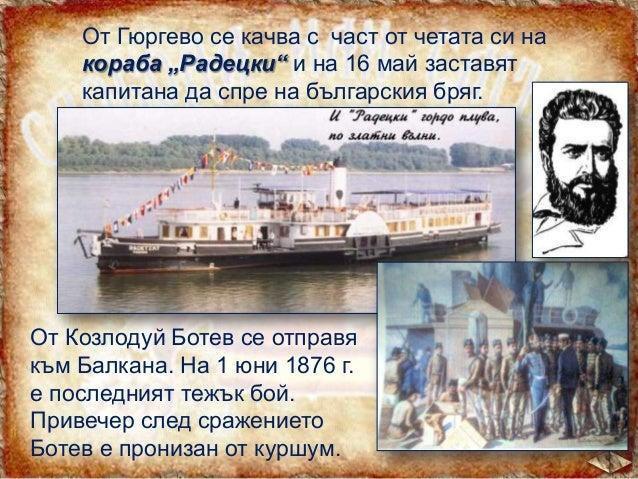 """Паметникът на Бенковски над Копривщица """"Кървавото писмо"""""""