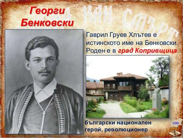 С конна чета, известна като ХВЪРКОВАТАТА ЧЕТА НА БЕНКОВСКИ, той обикалял селата в Панагюрския край и организирал дейността...