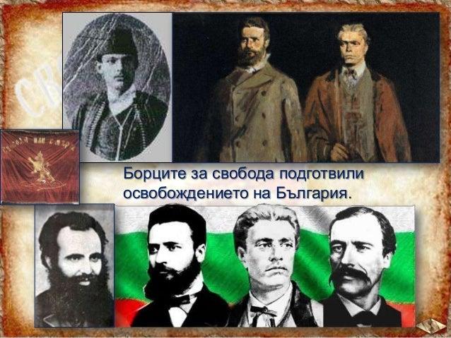 Участвал с чета в Априлското въстание, с която преминал Дунава. Загинал в сражение за свободата на България. Написал прек...