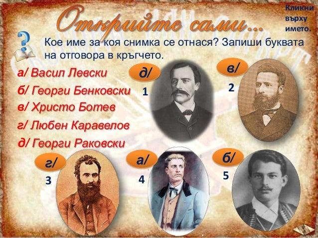 По българските земи създал мрежа от тайни комитети. Подготвял народа за въстание. Смятал, че различните народи в османска...
