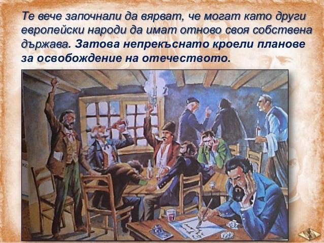 план  Народът ги нарекъл  Апостоли на свободата.