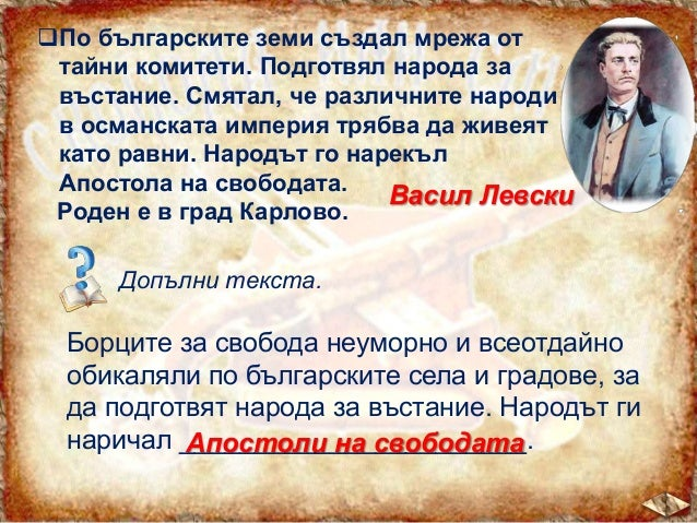 Речник: Апостоли на свободата – така народът наричал борците за свобода, които неуморно и всеотдайно обикаляли по българск...