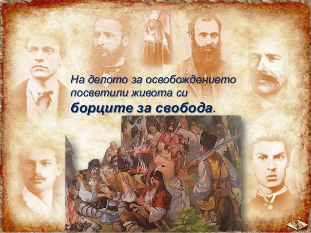 Георги Раковски Рожденото име на Георги Стойков Раковски е Съби Стойков Попович. По-късно се преименува на Сава Стойков По...