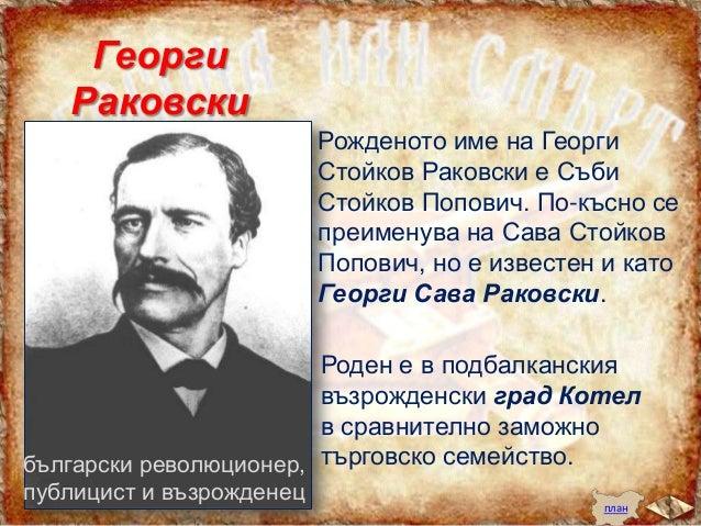 Той смятал, че в съседна държава трябва да бъдат подготвени въоръжени отряди.  Вярвал, че когато те преминат в българските...