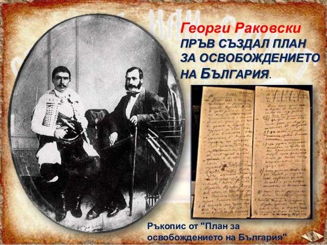 """Раковски организирал в Белград обучението на млади българи във военни умения.  Заради делото му го нарекли """"БАЩА НА БЪЛГАР..."""