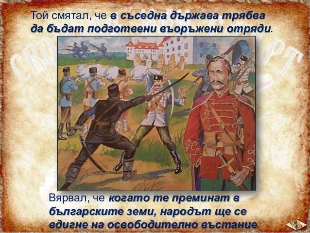 Любен Каравелов  български поет, писател и енциклопедист, журналист и революционер  Роден е в град Копривщица.  Къщата в Б...