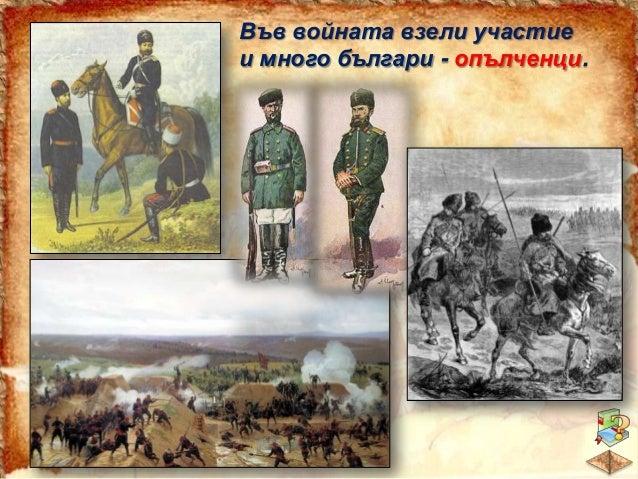 Знамето, което носели опълченците по време на войната им било подарено от гражданите на руския град Самара, затова го нари...