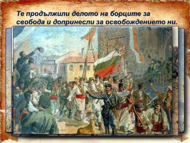 Изправена пред пълен военен погром Турция се признала за победена. На 3 март 1878 г. в градчето Сан Стефано бил подписан и...