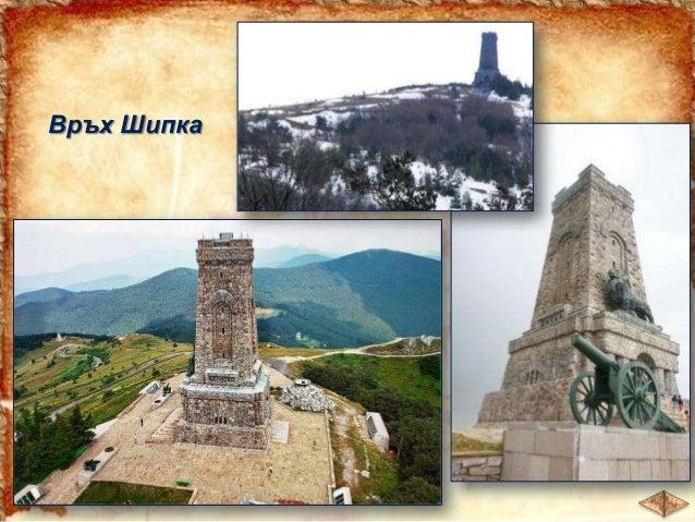 Но големите европейски държави не допуснали обединението на всички българи. Били създадени Княжество България и Източна Ру...