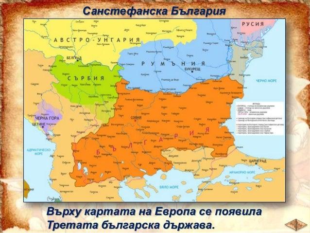През 1879 г. в Търново заседавало  първото Народно събрание.  Сградата, в която по време на Възраждането била турски конак...