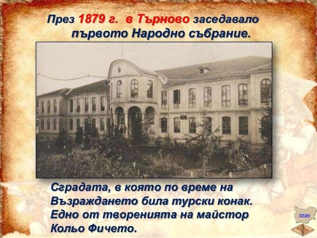 Основни права на гражданите според Търновската конституция:  Всички български граждани без разлика на вярата са равни пре...