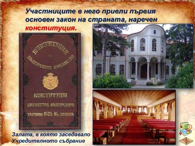 Управлението на държавата било поверено в ръцете на княза, Народното събрание и Министерския съвет.  За пръв български кня...