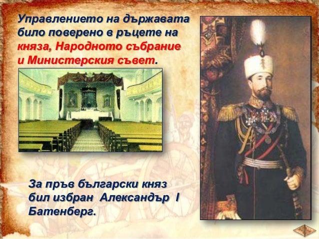 Столица станал град София.