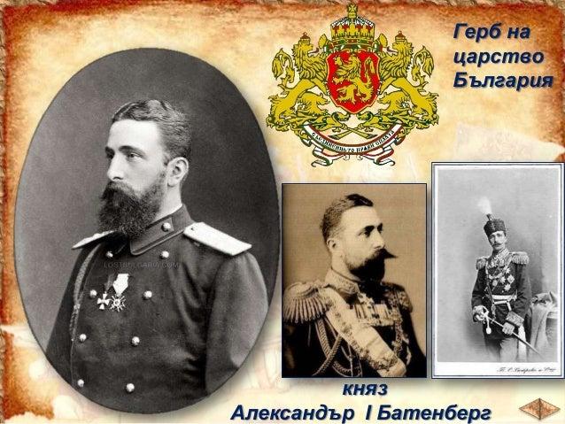 Един от най-видните политици, които допринесли за бързото развитие на държавата , бил Стефан Стамболов.  план