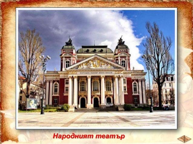 Храм-паметник Александър Невски  Българският народ сам изграждал държавата си и сам решавал как да се развива тя.