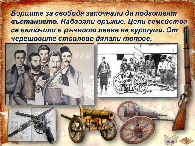 Ускорено от предателство, Априлското въстание избухнало на 20 април 1876 г. в град Копривщица.