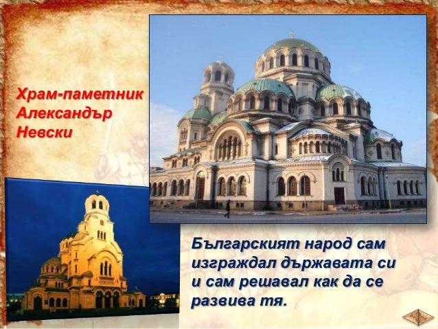 2. Оцвети на картата Княжество България и Източна Румелия.