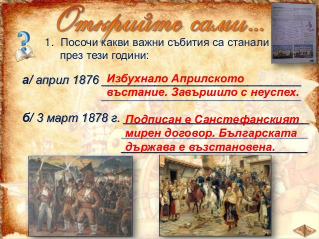 3. Открий в кои територии остават градовете Петрич, Мелник, Банско след Освобождението.  _________________________________...