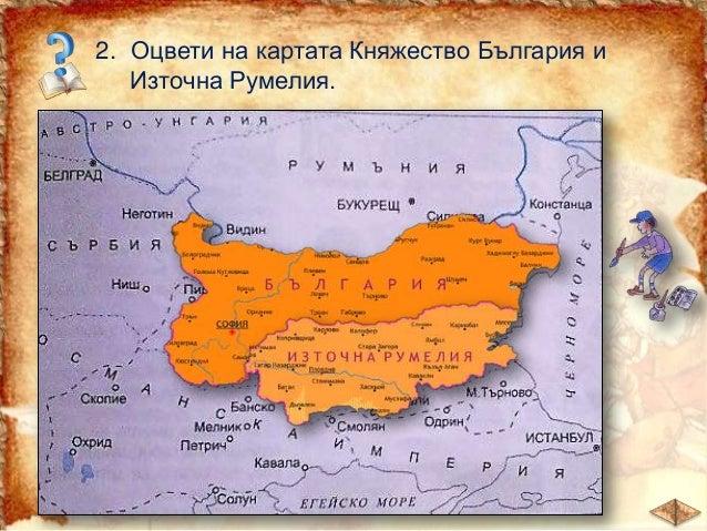 5. Довърши изреченията.  За княз на България бил избран ______________________ Александър І Батенберг. Министър-председате...