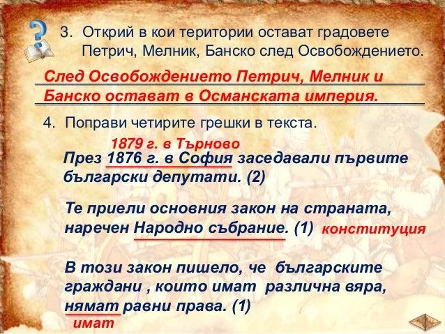 План на урока: 1. Освобождението на България - Априлско въстание - Руско-турска освободителна война - Трети март 1878 г. -...