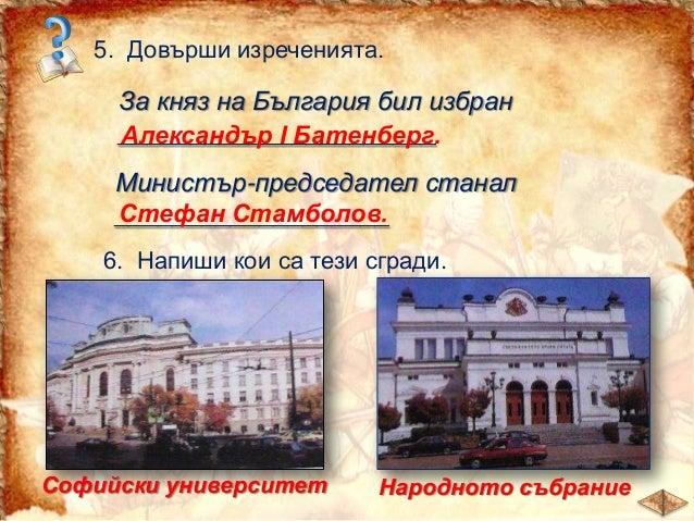 Речник: опълченец – доброволец, участвал във войната срещу Турция за освобождение на България  конституция – Основният зак...
