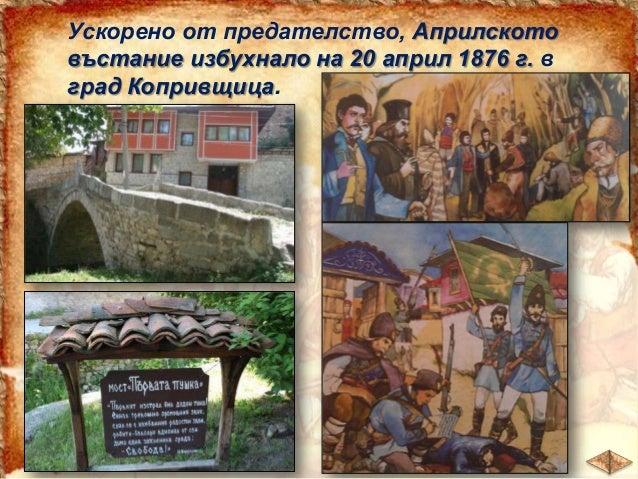 Опитът на българския народ да извоюва сам свободата си НЕ успял. Въстанието било потушено с изключителна жестокост. Над 30...