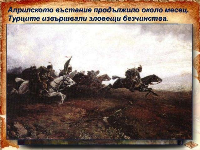 """Много държави защитили правото на """"героичните българи на свободен живот"""". Русия обявила война на Турция и извоювала незави..."""