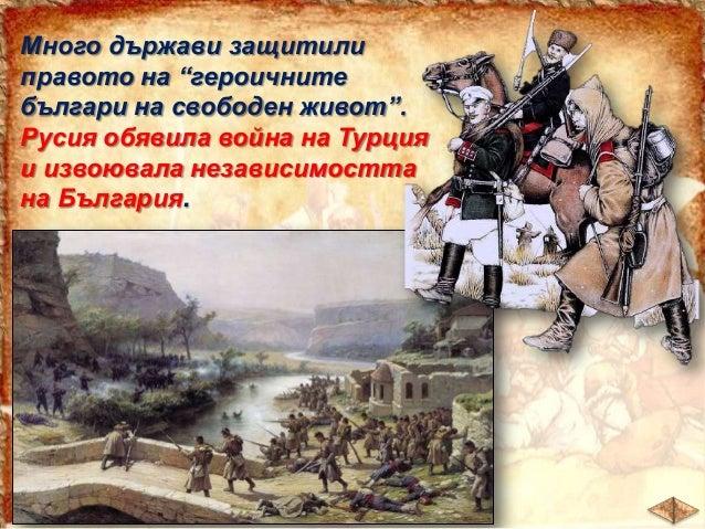 Във войната взели участие и много българи - опълченци.