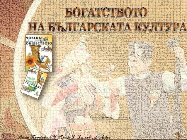 Едно от най-големите постижения на нашия народ е . Талантливи писатели, художници и певци са разнесли името на България по...