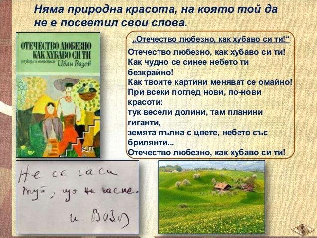 Благодарение на неговите стихове Паисий, Раковски, Левски, Ботев и Бенковски са останали незабравими за нас.  Неговите про...