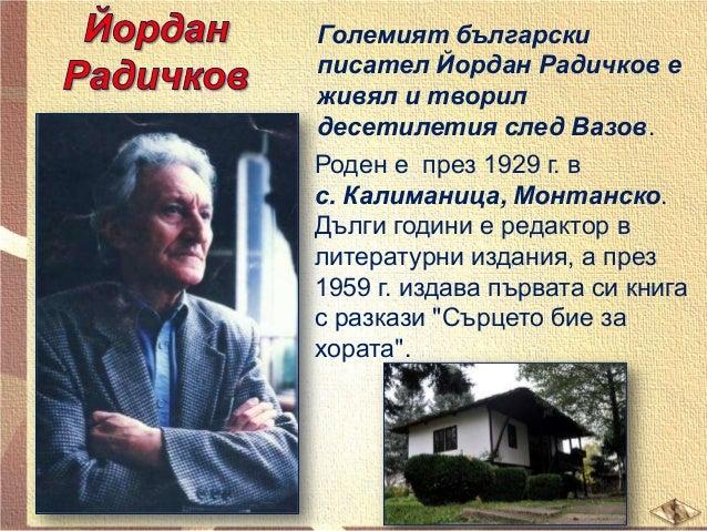 Радичков се отнасял с преклонение пред красотата на българския език. Едно от неговите произведения познават и обичат повеч...