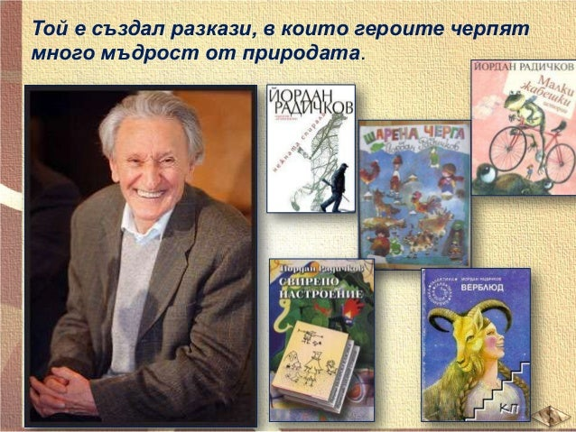 – един от любимите детски писатели и приятел на децата