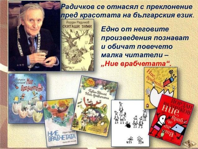 Димитър Иванов Стоянов е роден през 1877 г. в с. Байлово, Софийско