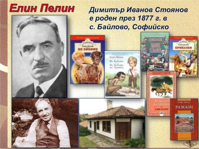 Тридесет години от живота си прекарал сред красивата природа на Кюстендилския край.