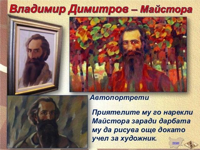 С голяма любов ги рисувал на фона на приказната природа.