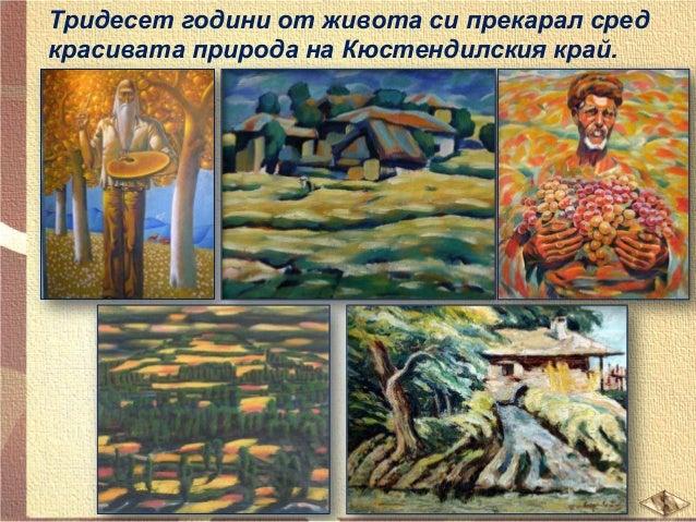 От това чудно съчетание се родили неговите неповторими картини.