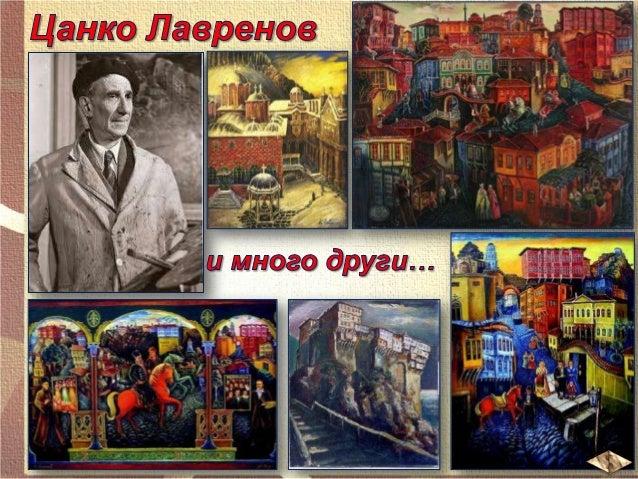 План на урока: 1. Българската култура – едно от най-големите постижения на българския народ  2. Писателите 3. Художниците ...