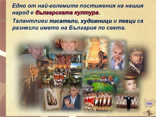 И днес българските творци продължават да обогатяват тази съкровищница и да разнасят славата ни по света.