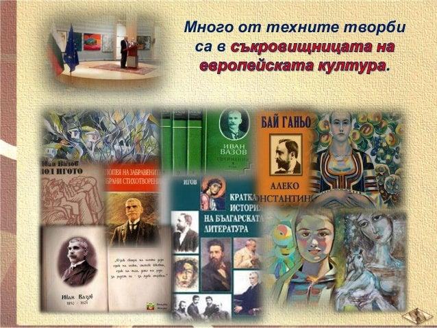 – народният поет на българите, патриарх на българската литература Иван Минчев Вазов е роден в град Сопот. Работи като учит...