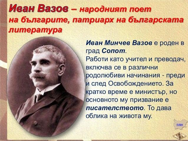 Иван Вазов е написал едни от най-хубавите стихотворения за българската природа, за България, за нейното минало.