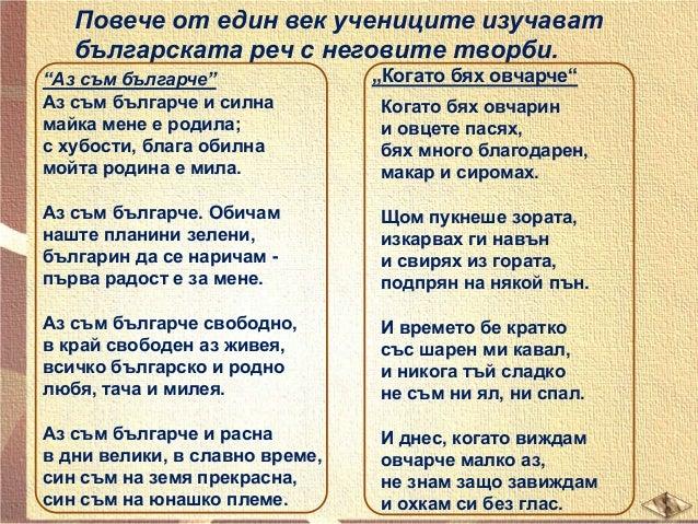 И днес във всеки учебник по български език, история и география присъства името на големия поет.