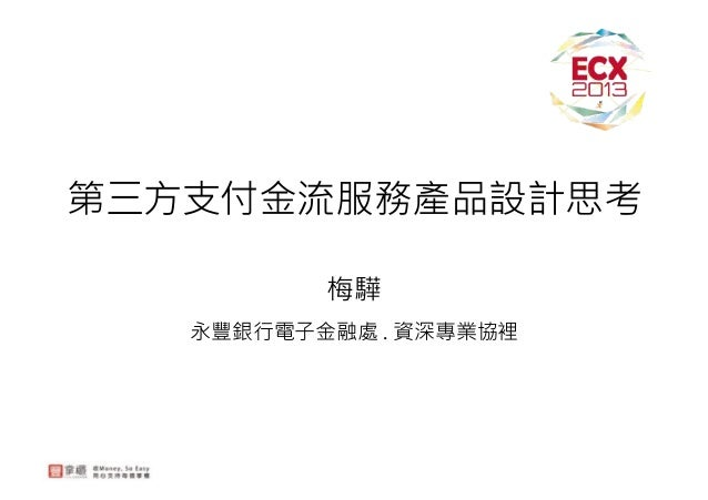 第三方支付金流服務產品設計思考 梅驊 永豐銀行電子金融處 . 資深專業協裡